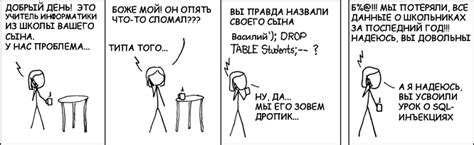 василий drop table students