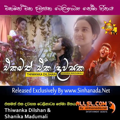 ekamath eka dawasaka season ticket teledrama theme song