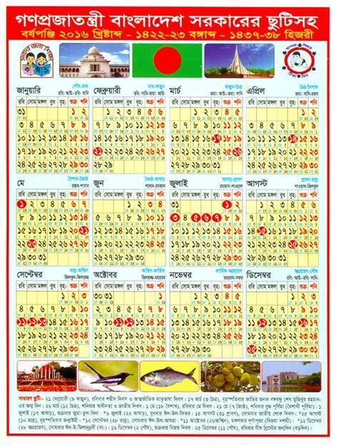 Calendar 2018 Bengali Bangladesh Government Holidays 2018