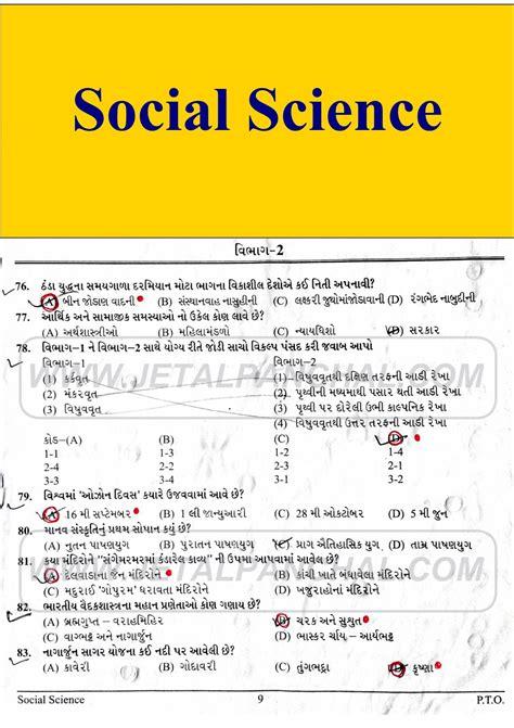 social science 3 8416380228 tet ii for social science upper primary teacher gujarati