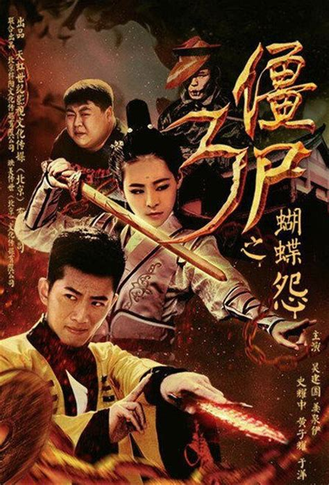 film vire china terbaik film vamvire cina vire 3 2016 china film cast chinese movie