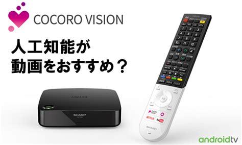 Tv Sharp Cocoro Eye スタッフブログ スタッフブログ