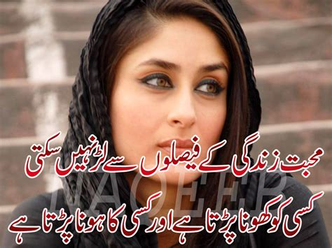 New From Lovely Lovely by New Poetry In Urdu Best Urdu Poetry Images And