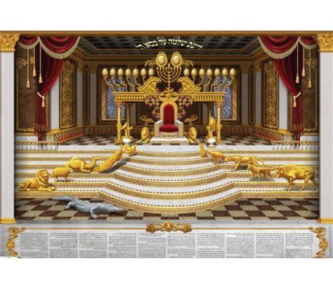 Top Home Decor Brands King Solomons Throne Poster Ajudaica Com