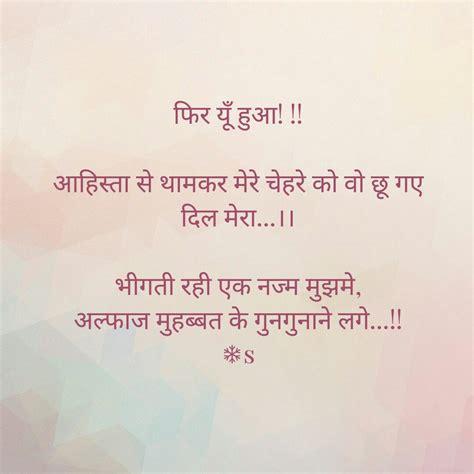quotes shayari hindi pin by mona thakur on kuch ankaha pinterest hindi