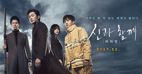 along with the gods facebook 올 12월은 신과 함께 보내세요 cbm press