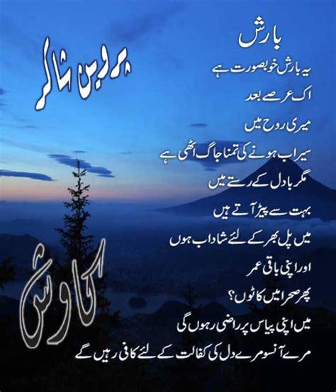 ghazal sms urdu ghazal sms new ghazal sms by scoopak