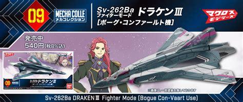 Sv 262ba Draken Iii Fighter Mode Bogue Con Vaart Custom Bandai macross δ mecha collection 第4頁 模型首辦 toysdaily 玩具日報 powered by discuz