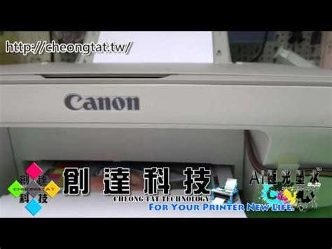 hard reset canon mg2570 cara reset eprom canon mg2470 mg2570 ip2870 doovi
