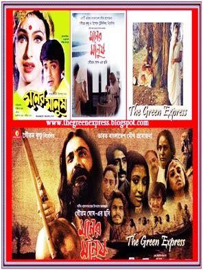 bangla movie love express mp3 songs album download bd moner manush bangla movie songs of lalon free download