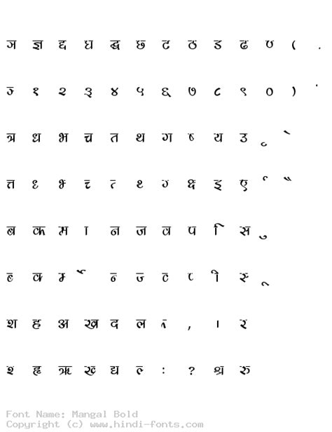 fonts download hindi mangal mangal bold download for free view character map and