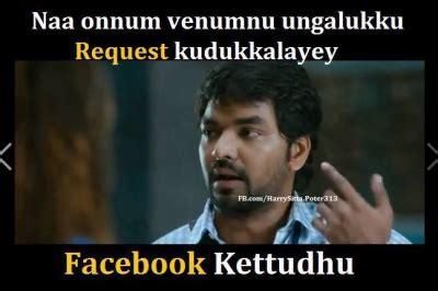 Latest Meme - tamil memes latest content page 13 jilljuck