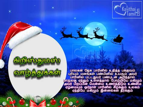 515   1 christmas day tamil image free download kavithaitamil