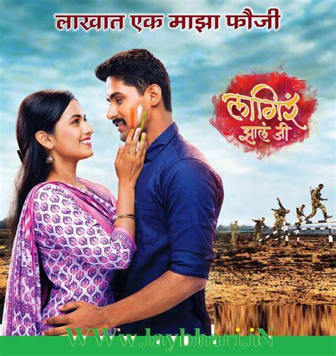 l mp song download zee marathi serial asmita title song vip marathi