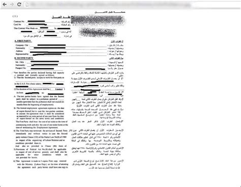 Employment Letter In Arabic How To View Your Uae Labour Contract Dubai Ofw