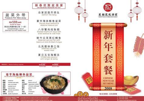 new year 2018 menu kl new year menu kl 2018 28 images 20 restaurants for new