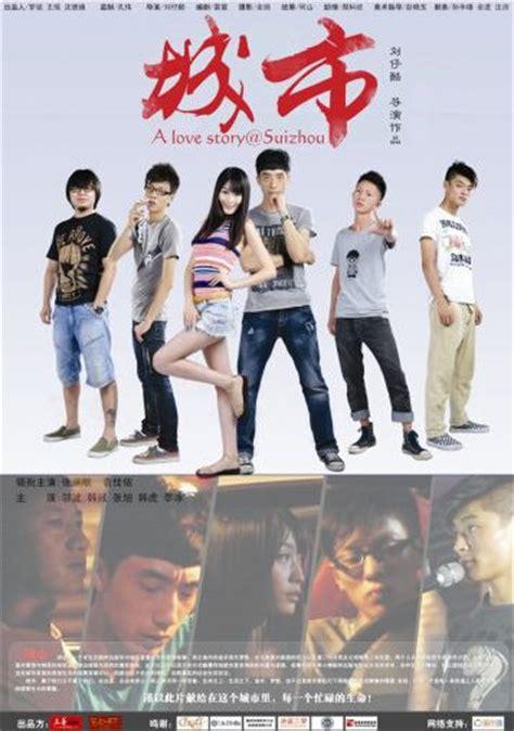 film china love story a love story suizhou 2013 china film cast