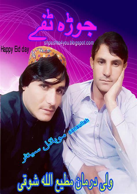 Pashto Music Mp3 Songs Free Download