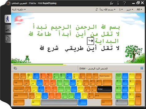 tutorial keyboard arabic typing tutor arabic english free download halfginsbosi s