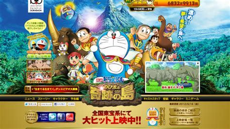 movie doraemon games doraemon new movie quot nobita to kiseki no shima quot kawaii