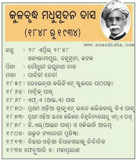 gopabandhu das biography in english satyabhama pur native place of utkal gourav madhusudan das