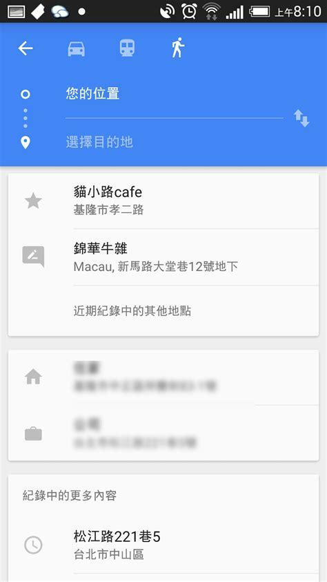 smart redesign makes google maps easier on the eyes google 地圖 app 大改版 3個好用改變詳解 t客邦