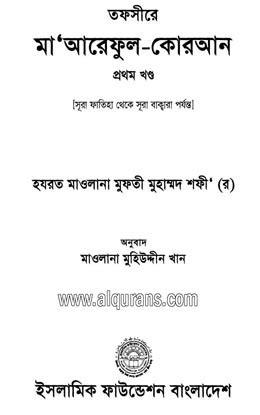 Bangla Islamic Books PDF Free Download