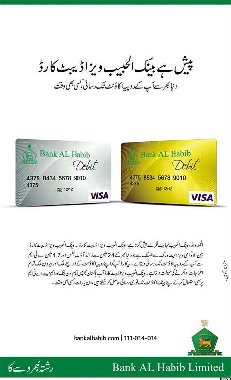 visa bank visa debit card by habib bank pakistan