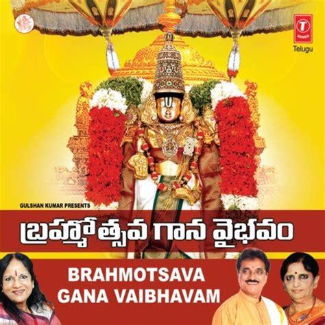 film gana mp3 download brahmotsava gana vaibhavam songs download brahmotsava