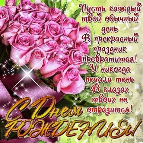 Wish Happy Birthday In 44 Russian Birthday Wishes