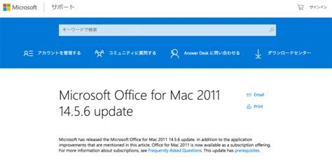 office for mac 2011 updated to support office 365 home premium マイクロソフト office for mac 2011 をアップデート クラッシュ問題に対応 iphone mania