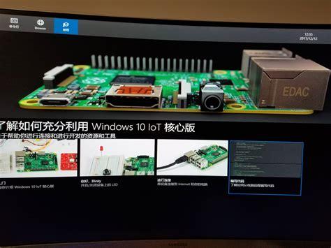 tutorial windows 10 iot 如何在raspberry pi 3b中安装windows 10 iot core