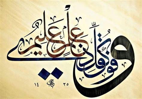 otomano lenguaje و فوق كل ذي علم عليم arabic calligraphy pinterest