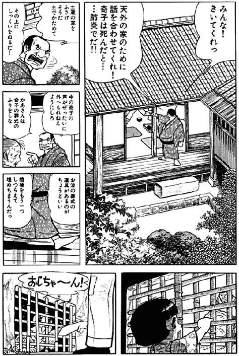 Ayako (Manga) : info, critique, avis - mangagate