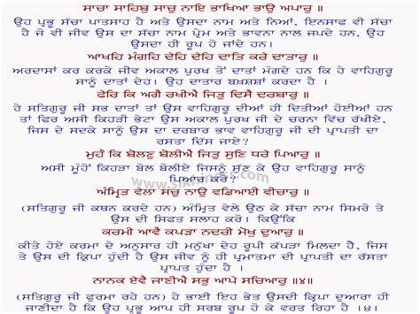 japji sahib path with meaning in punjabi