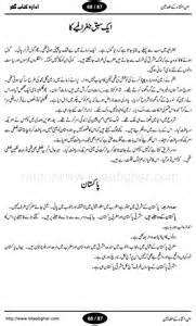 Essay On Quran In Urdu by Essays In Urdu Great College Essay