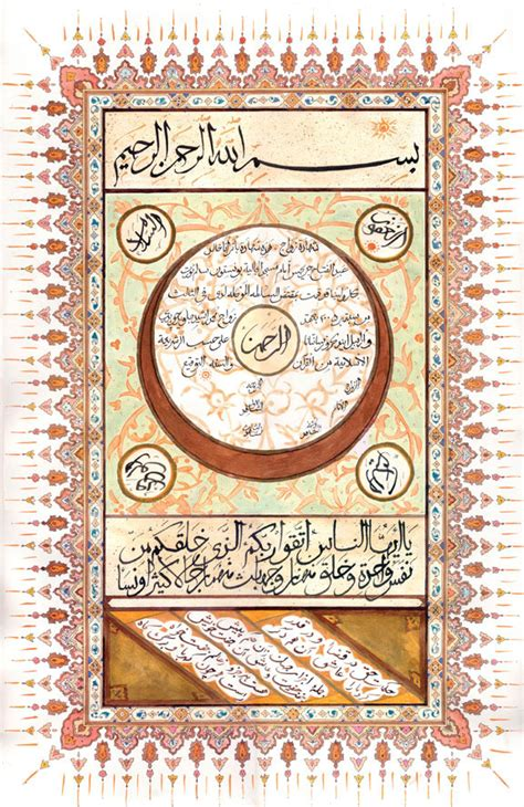islamic marriage certificate template calligraphed muslim wedding certificate in arabic and