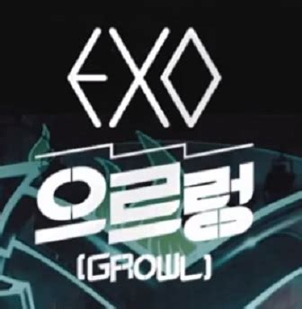 exo growl mp3 exo growl album art www pixshark com images galleries