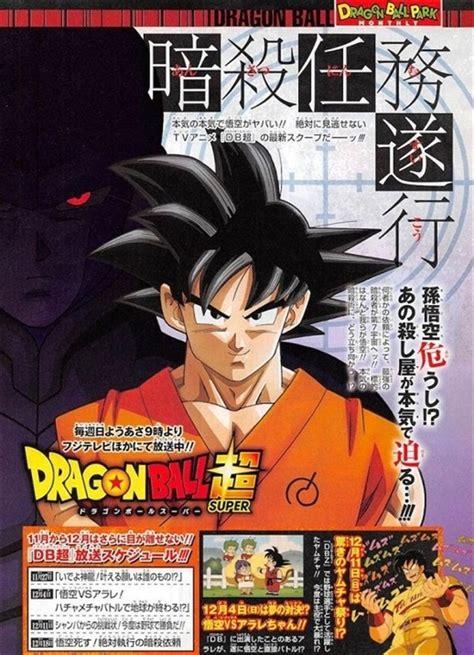 imagenes de goku ultima saga dragon ball super nueva saga y la muerte de goku taringa