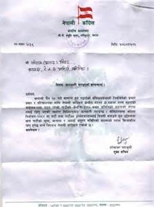 application form application letter in nepali