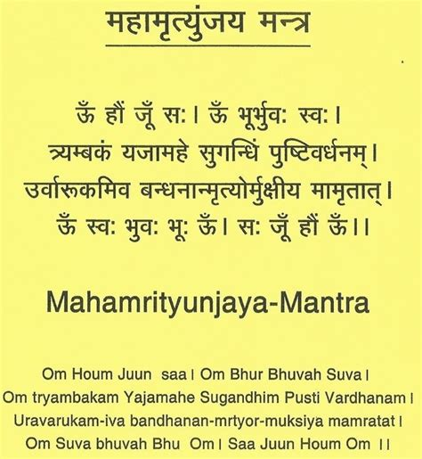 gayatri mantra testo what is the proper way to chant maha mrityunjaya mantra