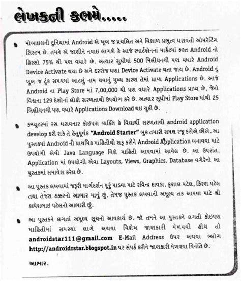 Essay On India Of My In Gujarati by Gujarati Essay Writing Writefiction581 Web Fc2