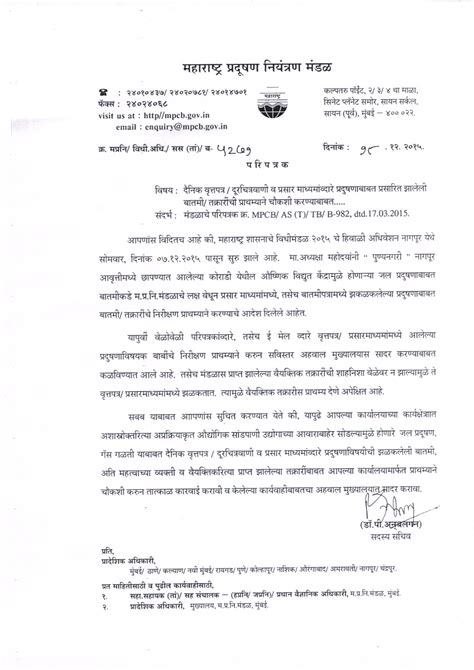 Permission Letter In Gujarati 88 Permission Letter In Marathi Letter Sle