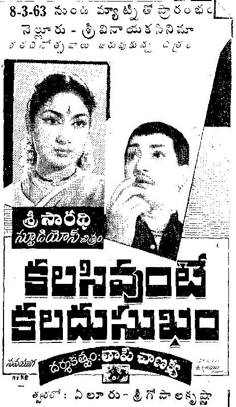 Kalasi Unte Kaladu Sukham (1961)
