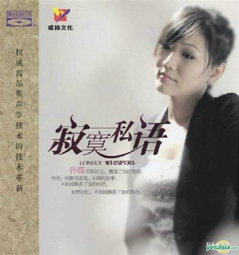 Lu Emergency Sunfree yesasia lonely whispers spec cd china version cd