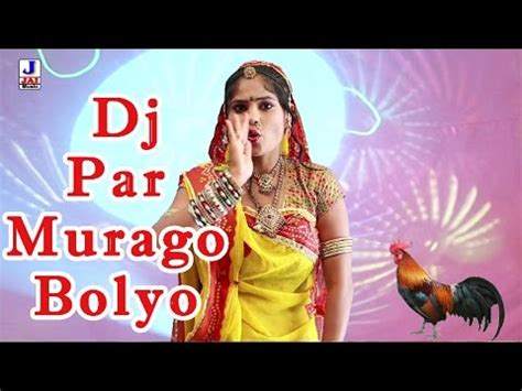 download mp3 dj dance song download dj upar murago bolyo rajasthani dj remix song