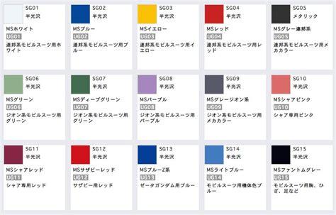 mr hobby gundam color spray 100ml sg14 ms light blue rc papa