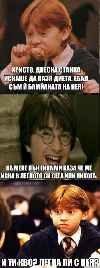 Ron Weasley Meme - pin ron weasley meme on pinterest