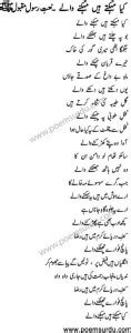 Kya Mehakte Hain Mehakne Wale Naat MP3 Download & Lyrics