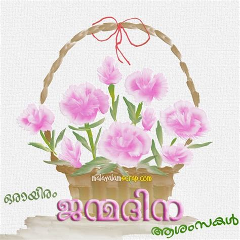 Search By Birthday On Search Results For Happy Birthday Malayalam Navathaje Calendar 2015